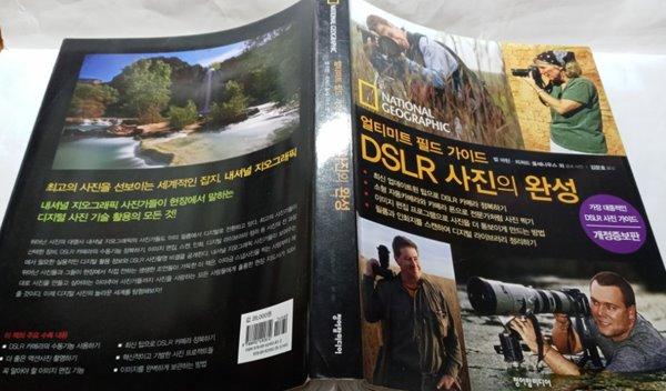 DSLR 사진의 완성