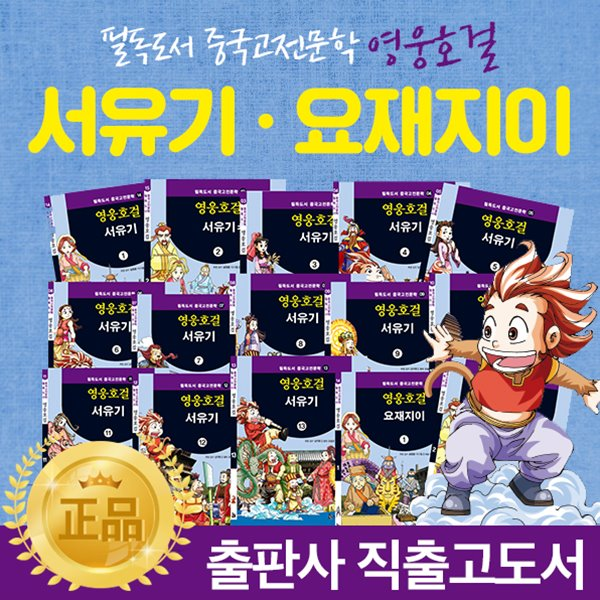 ■ 한국헤르만헤세-영웅호걸 서유기.요재지이 (전 15권) / 영웅호걸 시리즈