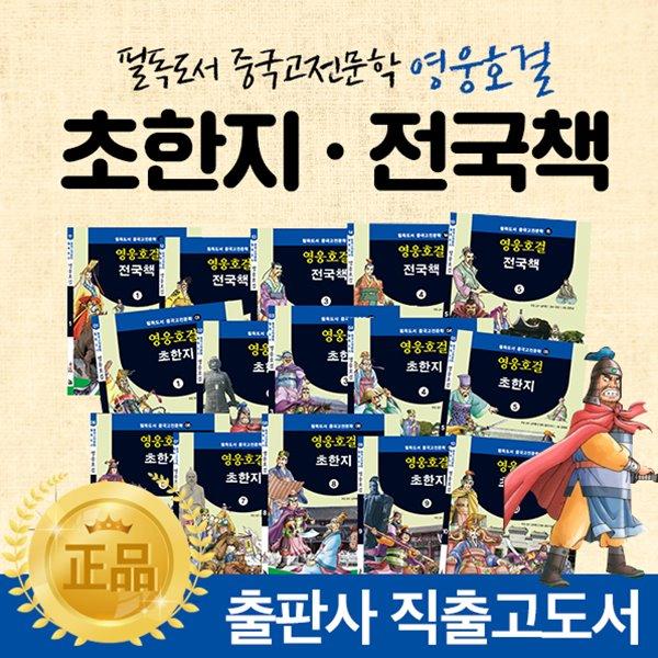 ■ 한국헤르만헤세-영웅호걸 초한지.전국책 (전15권) / 영웅호걸 시리즈