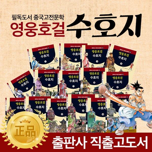 ■ 한국헤르만헤세 - 영웅호걸 수호지 (전 15권) / 영웅호걸 시리즈