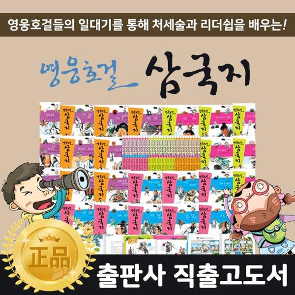 ■ 셰익스피어-영웅호걸삼국지(페이퍼북) (전30권) / 영웅호걸 시리즈