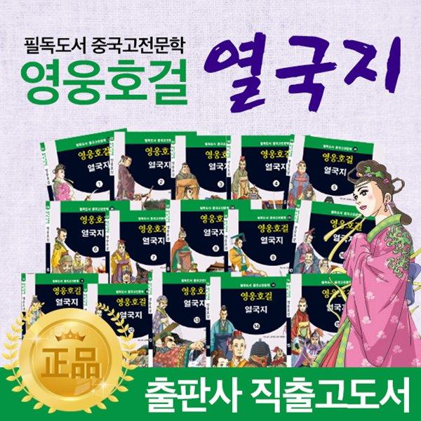 ■ 한국헤르만헤세-영웅호걸 열국지 (전 15권) / 영웅호걸 시리즈