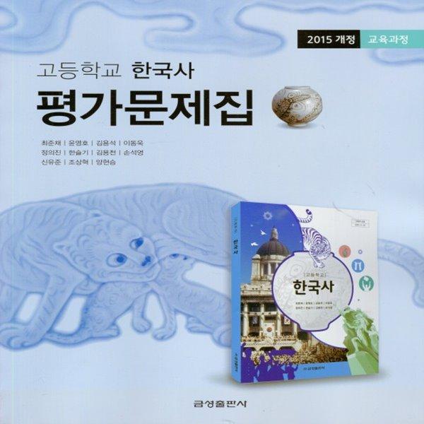 2020년 금성출판사 고등학교 한국사 평가문제집 (최준채 교과서편) 2015 개정