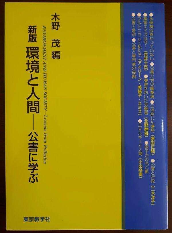 題目:環境と人間-公害に?ぶ( Environment And Human Society - Lessons from Pollution)