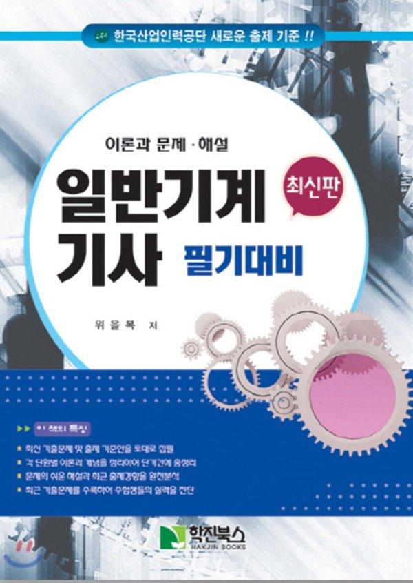 일반기계기사 필기대비(2019년판)