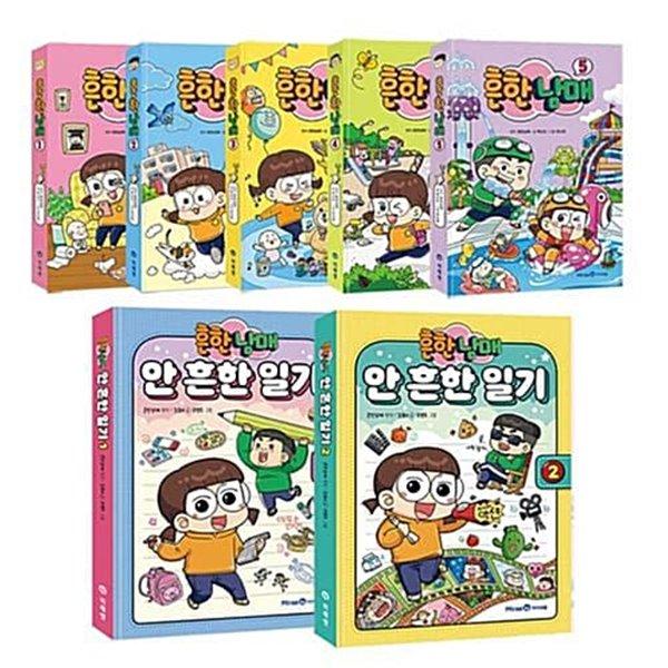 흔한남매 1-5/흔한남매 안흔한일기 1-2권/전7권