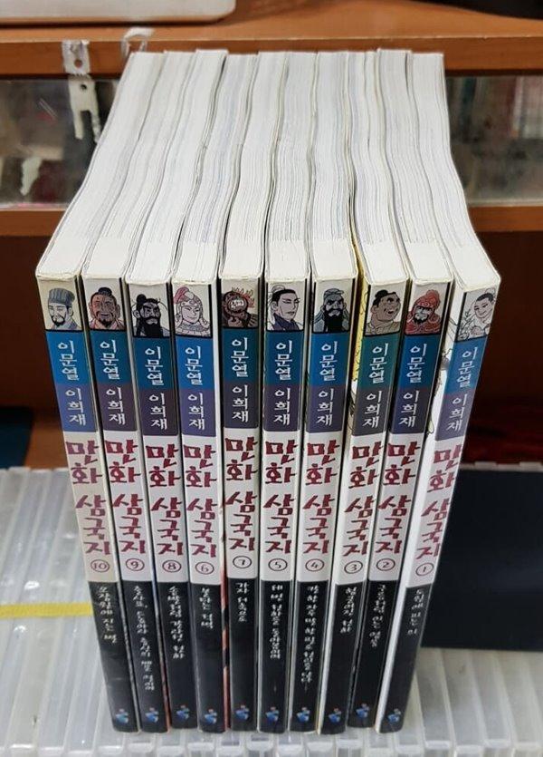 이문열 이희재 만화 삼국지 1-10완(소장용)/402***북광장