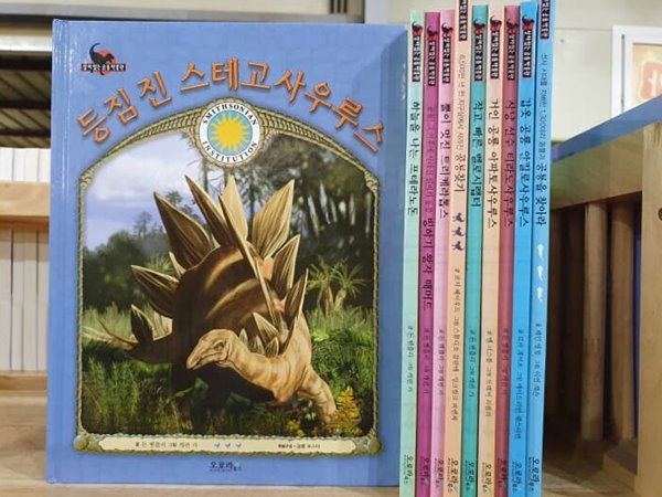 오로라북스) 살아있는 공룡박물관