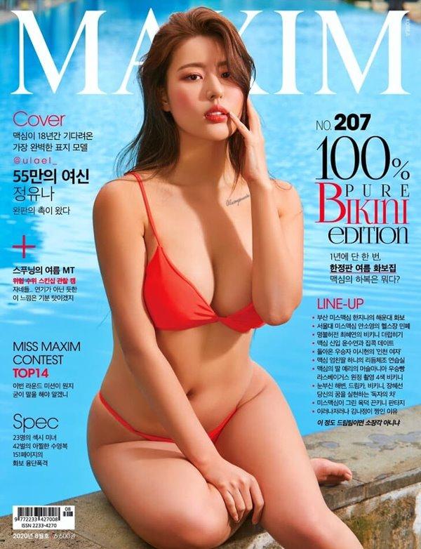 맥심 코리아 2020년-8월호 (MAXIM KOREA) (신249-6)