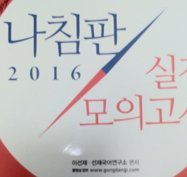 2016 선재국어 나침판 실전 모의고사 VOL.1.