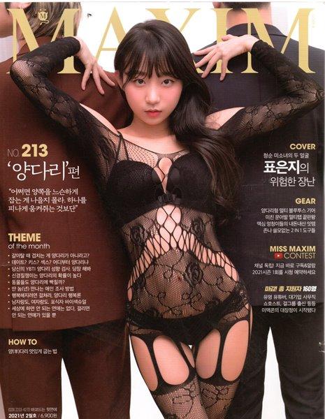 맥심 코리아 Maxim korea -모델 표은지