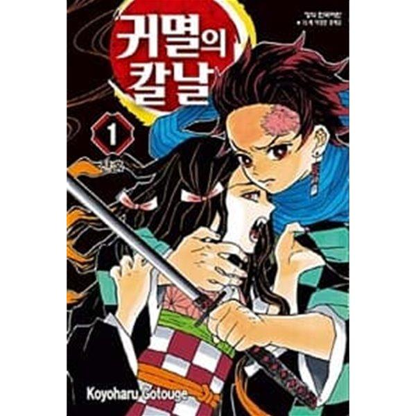 귀멸의 칼날 1-23권 완결 세트  ☆최상급★