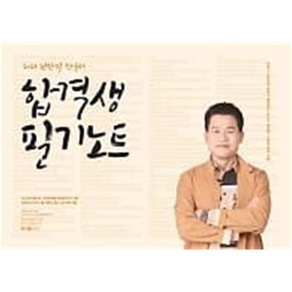 2021 전한길 한국사 합격생 필기노트 /(하단참조)