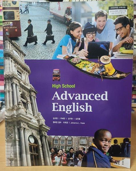 High School Advanced English 교과서 - 능률