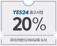20% 할인 & 비치볼 증정