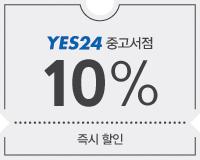 청소년 10% 할인