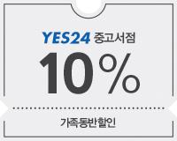 10% 즉시할인
