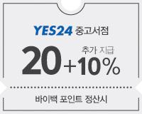 20%+10% 추가지급