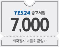 외국잡지 과월호 7,000원 균일가전