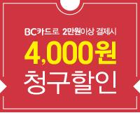 BC카드 4천원 청구할인