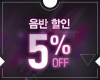 5% 즉시 할인!