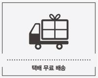 우천 시 무료배송