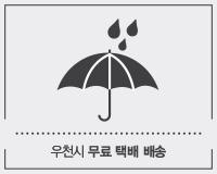 우천 시 무료택배 배송!
