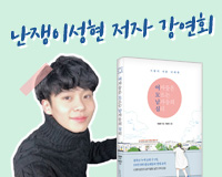 """<a href=""""http://bitly.kr/IPRy"""">[강연] 『여모남심』 저자 이성현</a>"""