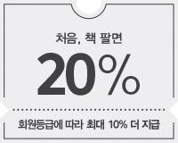 바이백 최대 30% 추가 포인트 혜택!