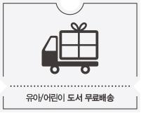 유아/어린이 도서 무료배송