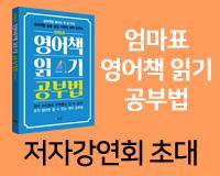 "<a href=""http://bitly.kr/jXH0"">[강연] 『엄마표 영어책 읽기 공부법』 저자 이지연 강연</a>"