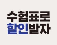 대한민국 수험생<br>'꽃길 응원' 이벤트