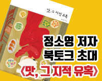 "<a href=""http://bitly.kr/n6L8"">[강연] 『맛, 그 지적 유혹』 정소영 저자 북토크</a>"