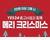 YES24 중고서점과 함께<br>메리 크리스마스!!