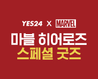 YES24 x MARVEL<br>마블 히어로즈 스페셜 굿즈!