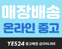 "<a href=""http://www.yes24.com/24/usedShop/mall/yes24off03/main"">매장배송 온라인 중고</a>"