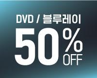 DVD/블루레이 50% 할인