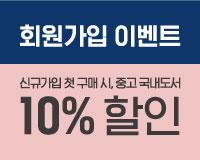 10% 즉시 할인!