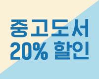 중고도서 총 4번의 20%할인기회!