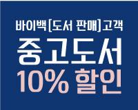 바이백(도서판매) 하면 중고도서 10%할인