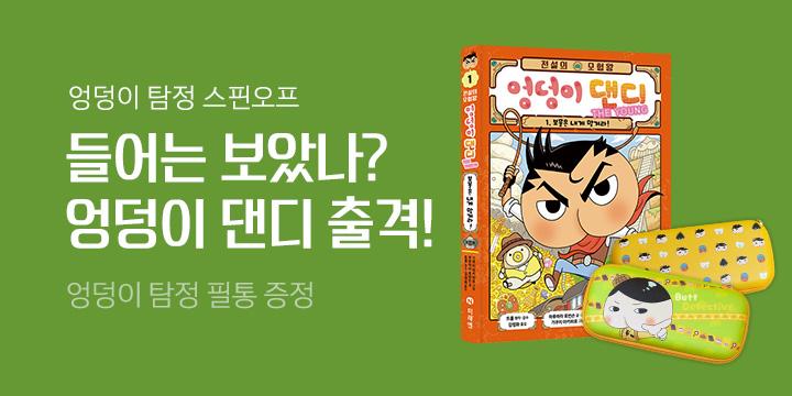『전설의 모험왕 엉덩이 댄디 1』 엉덩이 탐정 필통 증정