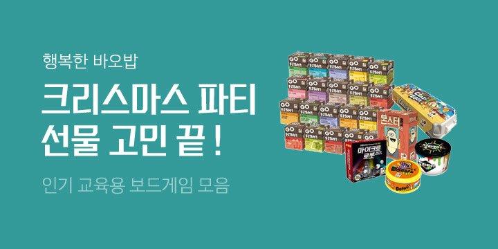 [행복한바오밥] 크리스마스 파티