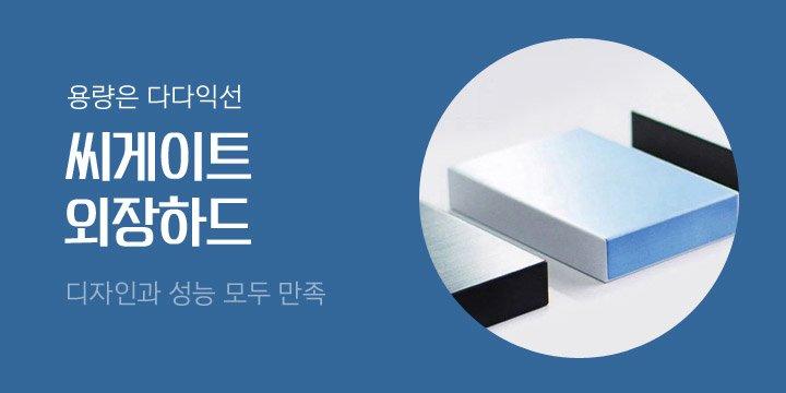 [디지털/가전] 씨게이트 외장하드 기획전