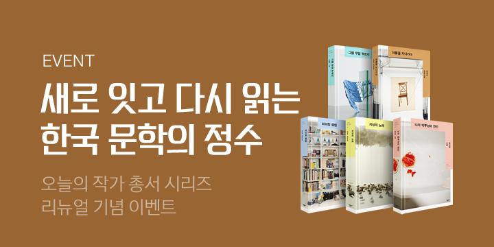 민음사 오늘의 작가총서 리뉴얼 - 표지 일러스트 노트 증정!