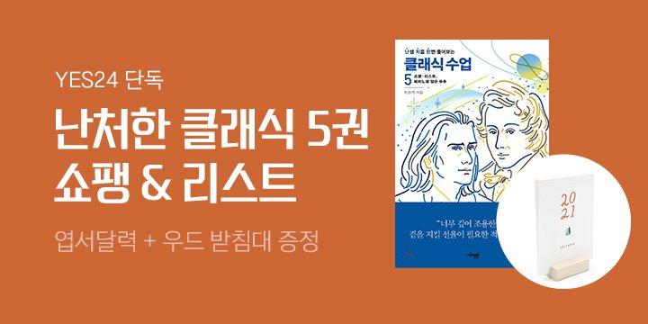 [단독] 『난처한 클래식 5』 2021 엽서 달력 + 우드 받침대 증정