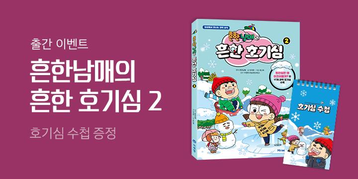 『흔한남매 흔한 호기심 2』, 호기심 수첩 증정
