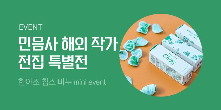 민음사 해외 작가 전집 특별전 - 한아조 칩스 비누 증정!