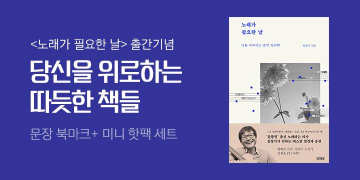 [김영사] 인문 도서 연합이벤트, 고급 책갈피 + 핫팩 세트 증정