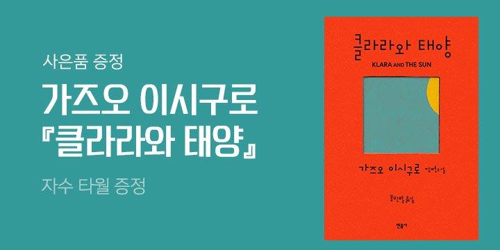 가즈오 이시구로 『클라라와 태양』 출간 이벤트 - 자수 타월을 드립니다!