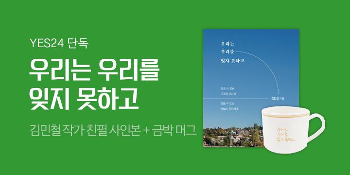 [단독] 『우리는 우리를 잊지 못하고』 금박 레트로 머그 증정